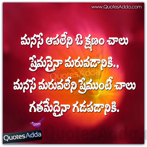 images of latest love quotes latest telugu love quotations quotesadda com telugu