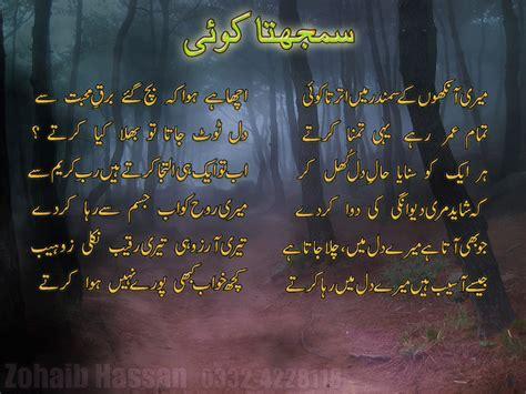 islamic poetry  urdu wallpapers wallpapersafari