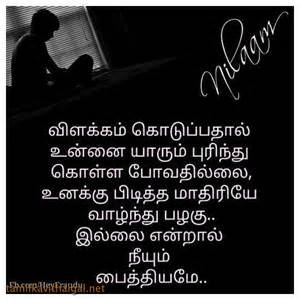 in tamil love sad kavithai in tamil tamil kavithaigal