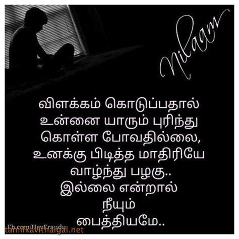 images of love kavithai love sad kavithai in tamil tamil kavithaigal