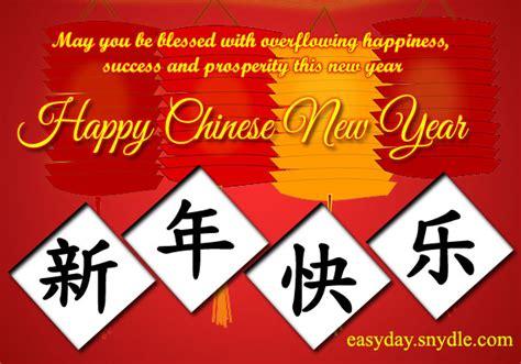new year greeting message mandarin new year greetings gong xi fa cai new year