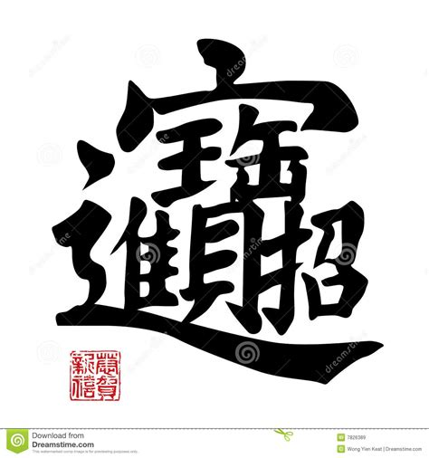 new year calligraphy vector free new year calligraphy royalty free stock images