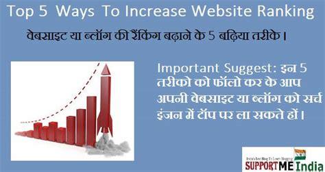 best website ranking website ranking increase karne ki 5 important tips