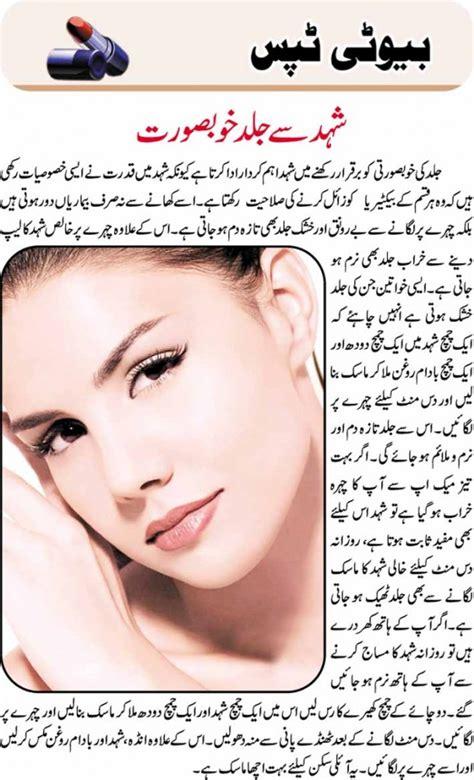 beauty tips in urdu skin care tips in urdu skin care skin beauty tips in urdu