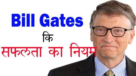 bill gates biography video in hindi bill gates सफलत क न यम success quotes of bill gates