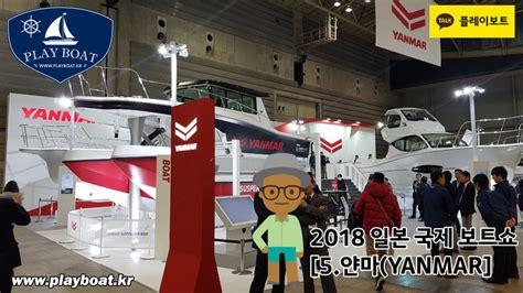 boat show yokohama 플레이보트 playboat 보트쇼 boatshow 2018 일본국제보트쇼 yokohama