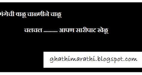 comedy marathi ukhane for grooms   marathi kavita sms jokes ukhane recipes charolya suvichar shayari