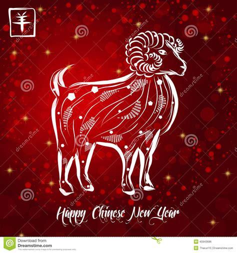 new year 2015 illustration happy new year 2015 stock illustration image