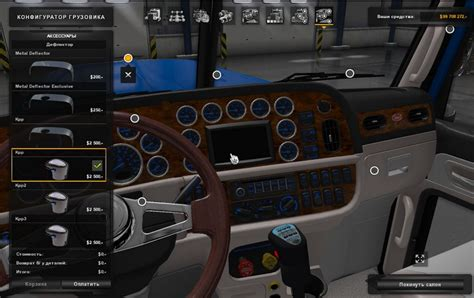 Truck Shift by Shift For Peterbilt 389 Scs In Interior Version 3 Mod