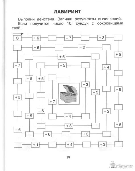 математическая змейка 1 класс: 13 тыс изображений найдено