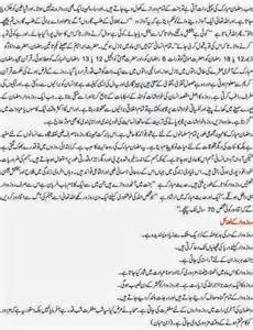Ilm Essay In Urdu by Essay On Unity In Urdu Writing And Editing Services Attractionsxpress Attractions