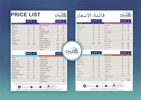 design competition list design price list phlet in english and arabic freelancer