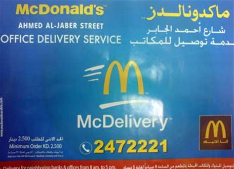 Mcdonald S Corporate Office Phone Number by Mcdonalds Delivers 2 48am Everything Kuwait