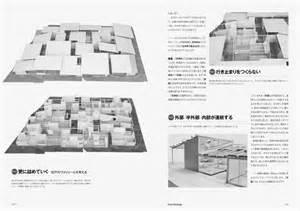 Japanese House Design Ga Plot 07 Kazuyo Sejima