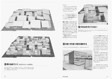 House Design Programs ga plot 07 kazuyo sejima