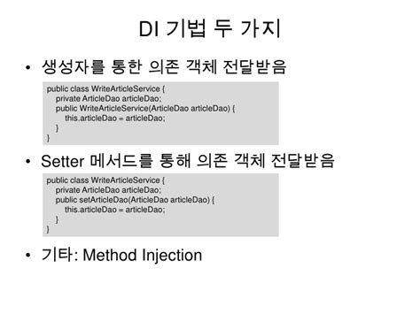 dependency injection setter method dependency injection 소개