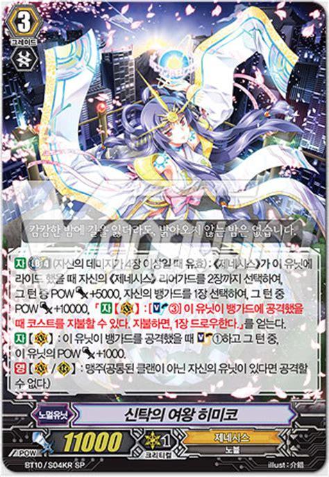Kartu Cardfight Vanguard Oracle Himiko Sp image bt10 s04kr sp sle jpg cardfight vanguard wiki fandom powered by wikia