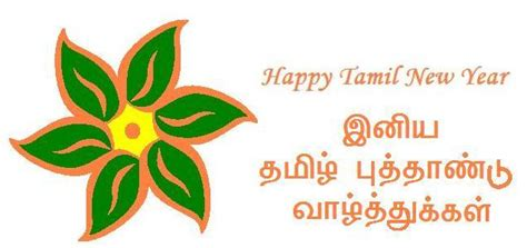 happy tamil new year kamala s corner