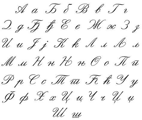 俄语手写体字母表 百度知道