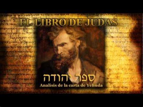 libro judas el libro de judas yehuda p2 youtube