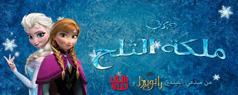 Film Frozen In Arabic | brilha brilha little star