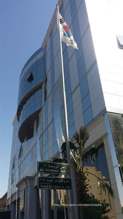 Mofa Jeddah by 사우디 제다 사우디 제다 대한민국 영사관 주 젯다 대한민국 총 영사관 네이버 블로그