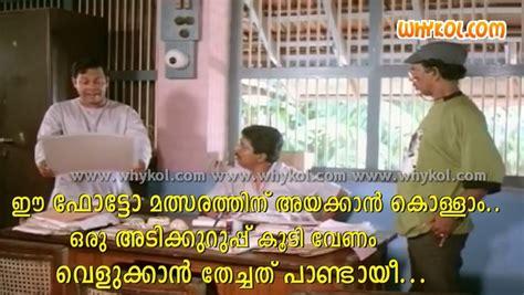 film comedy video malayalam funny malayalam film comedy in vadakkunokkiyanthram