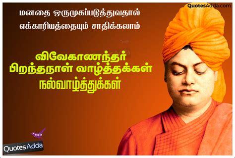 tamil swami vivekanandar jayanthi kavithai quotesaddacom inspiring quotes  festivals
