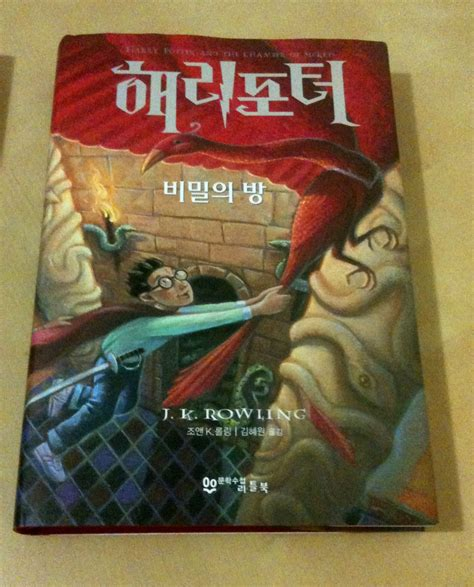 In Writing Book Made In Korea korean harry potter books sydneytoseoul