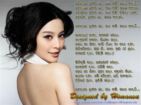 song sinhala image gallery song lyrics 2013