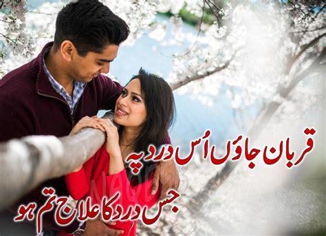 couple wallpaper poetry romantic urdu poetry best urdu poetry images and wallpapers