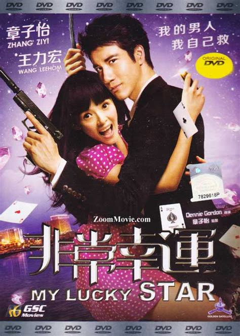 film china my lucky star my lucky star dvd china movie 2013 cast by zhang ziyi
