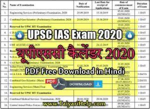 latest upsc exam calendar  upsc exam details   hindi
