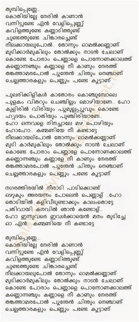 boat song in malayalam day song in 28 images happy days lyrics are re are re