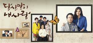 film drama korea only my love video added new trailer and updated cast for the korean