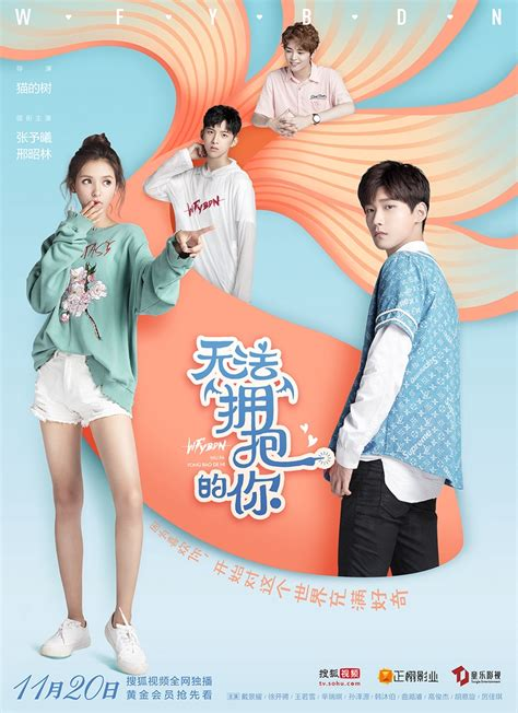 drakorindo fight for my way sub indo a love so beautiful chinese drama 2017 eng sub ccasian