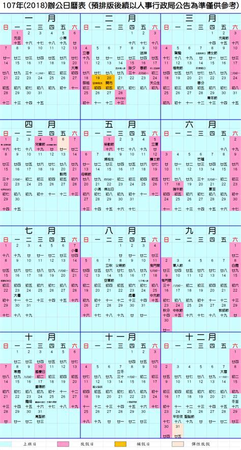 new year 2014 taiwan calendar you can t miss 2018 taiwan calendar 旅行必知的