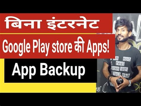 Play Store Backup Play Store Apps Install Without Apps
