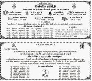 wedding and jewellery ग जर त लग न क र ड gujarati wedding invitation wording format matter