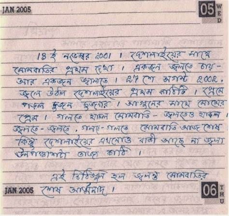 Letter Bengali Letter Collection I M So Lonely