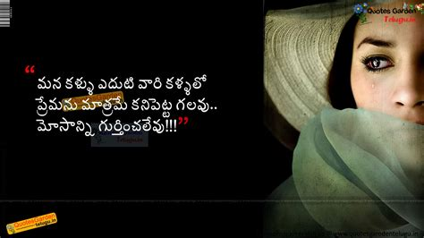 heart touching love heart touching love failure quotes in telugu 1162 quotes