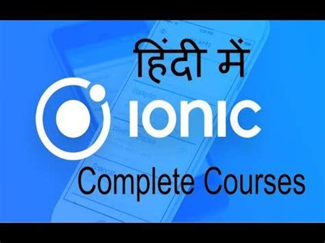 ionic framework tutorial youtube set header and footer in ionic framework in hindi urdu
