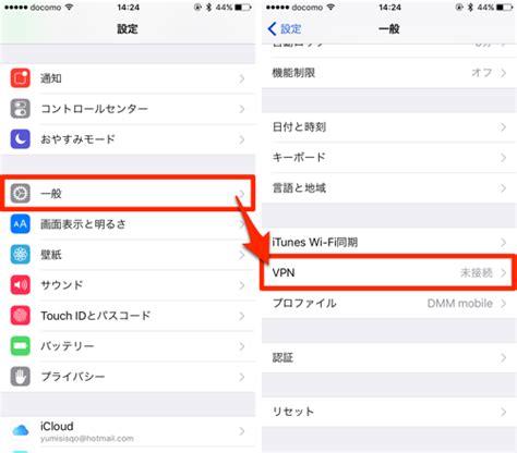 on iphone what is vpn iphoneで無料で使えるvpnの設定方法 カンタン 安全です カミアプ appleのニュースやit系の情報をお届け