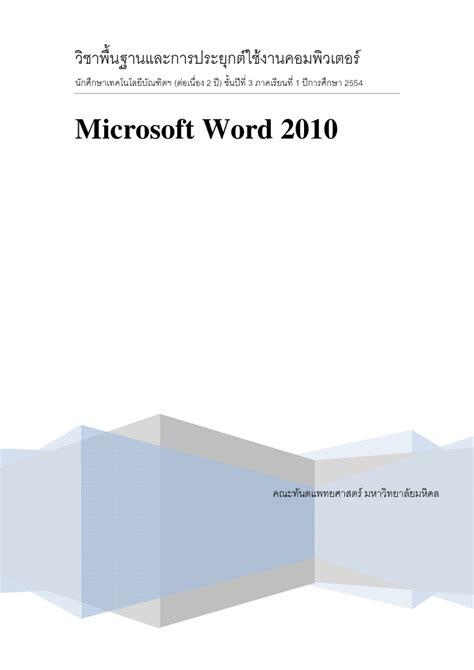 Microsoft Word Original original microsoft office word 2010