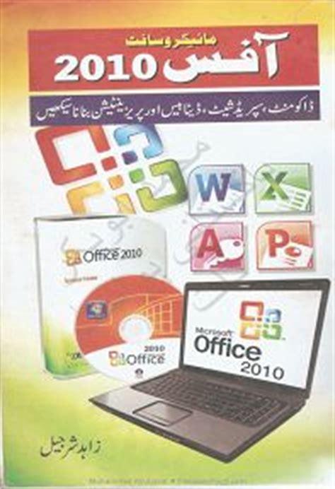 dreamweaver tutorial in urdu pdf free downlaod visual basic in urdu pdf computer books