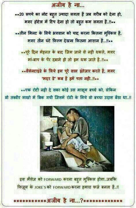 mark zuckerberg biography in hindi language ajeeb hai na hindi quotes pinterest hindi quotes and