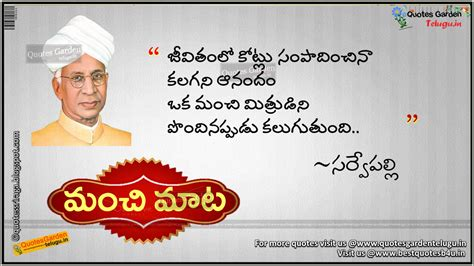Sarvepalli Radhakrishnan Biography In English Pdf | sarvepalli radhakrishna telugu inspirational quotes
