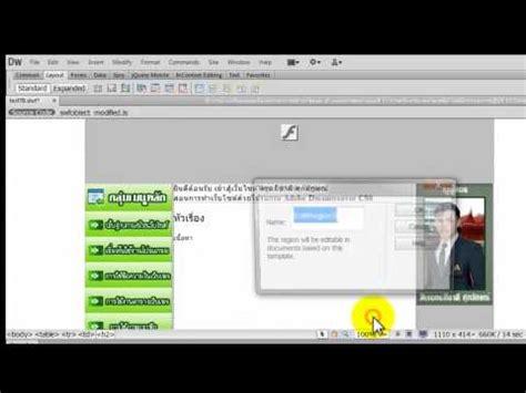 ว ธ การสร าง templates ใน adobe dreamweaver cs6 кино мир