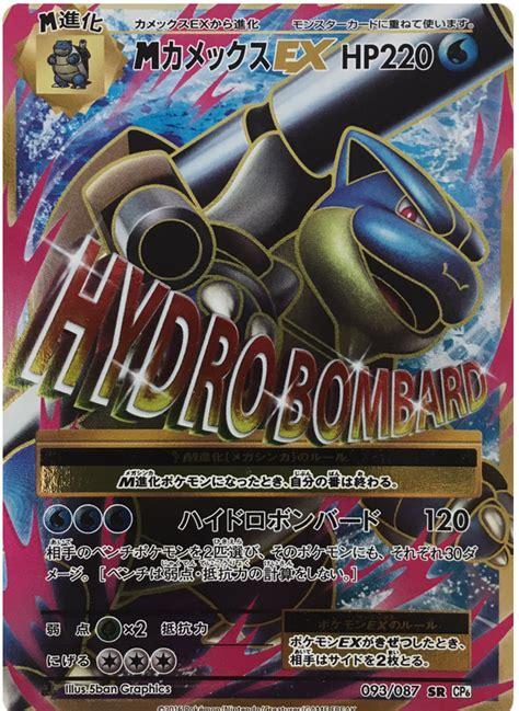 M Blastoise Ex 30146 Ultra m blastoise ex 20th anniversary collection 93 card