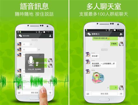 apk we chat 手機版微信 app wechat apk 6 5 13 for android apps 讓你打電話不用錢喔應用下載 apk下載網站 好用app推薦 日版遊戲下載 免
